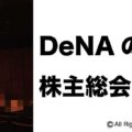 DeNAの株主総会へ行く「アイキャッチ画像」