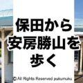 保田から安房勝山を歩く「アイキャッチ画像」
