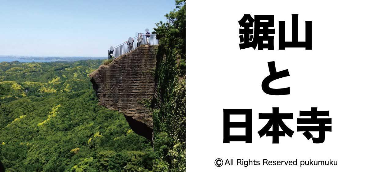 鋸山と日本寺