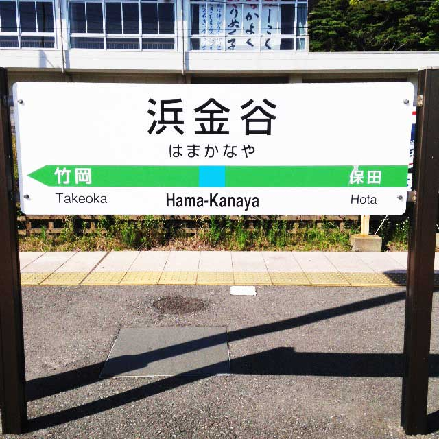 鋸山と日本寺「浜金谷」