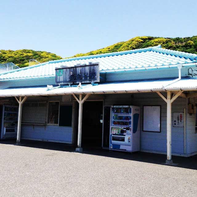 鋸山と日本寺「浜金谷駅舎」
