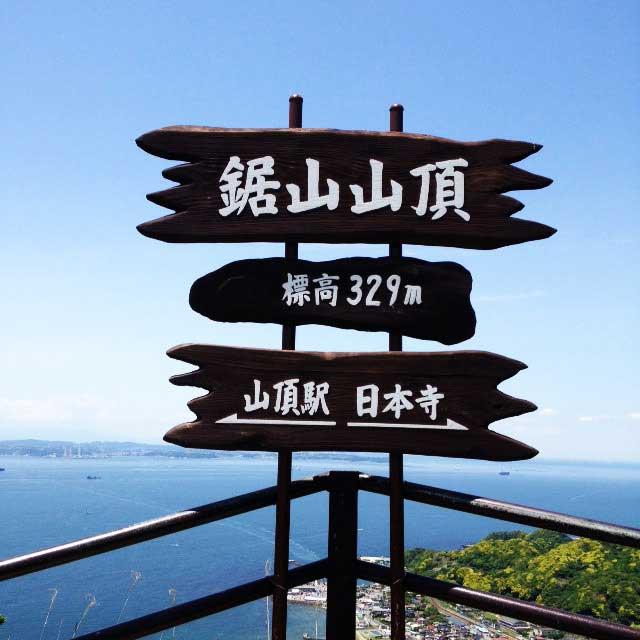 鋸山と日本寺「鋸山山頂」
