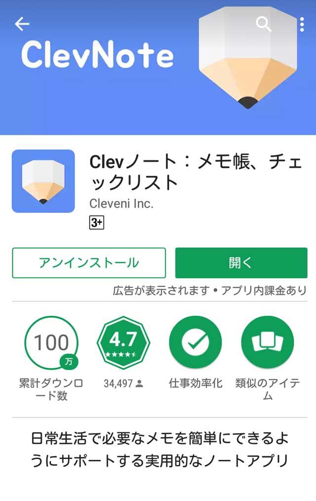 メモアプリ探し「clevノート」
