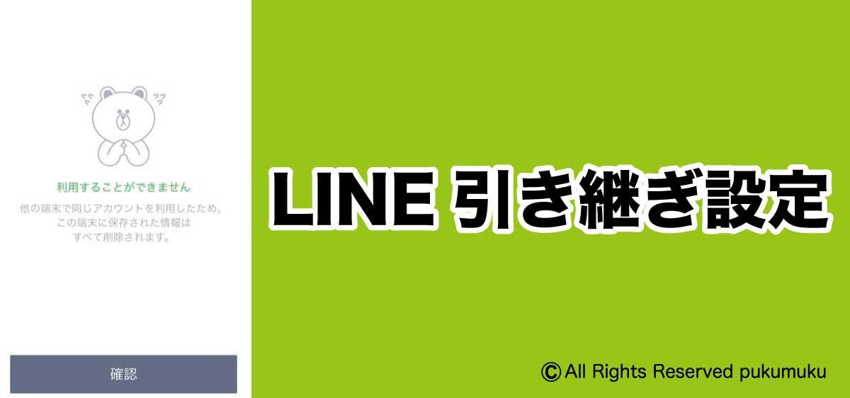 LINE引き継ぎ設定をする