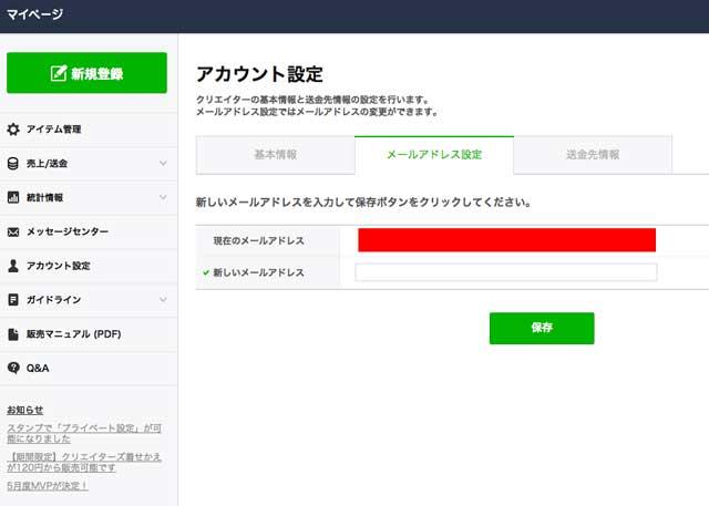 格安SIMにLINE引き継ぎ設定「アカウント設定」