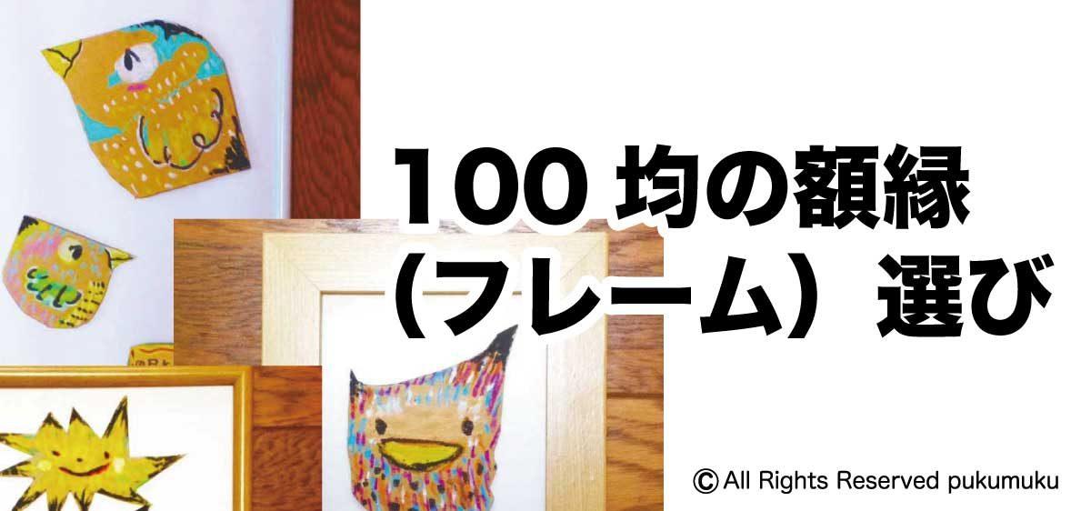 100均の額縁(フレーム)選び