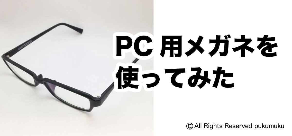 PC用メガネを使ってみた