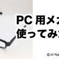 パソコン用メガネを使ってみた「アイキャッチ」