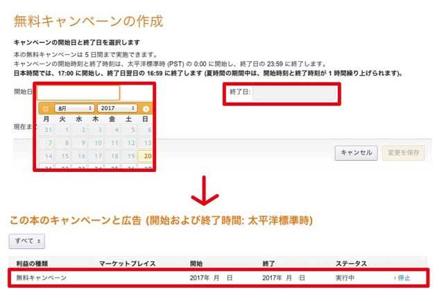 電子書籍の無料キャンペーン設定「設定画面」