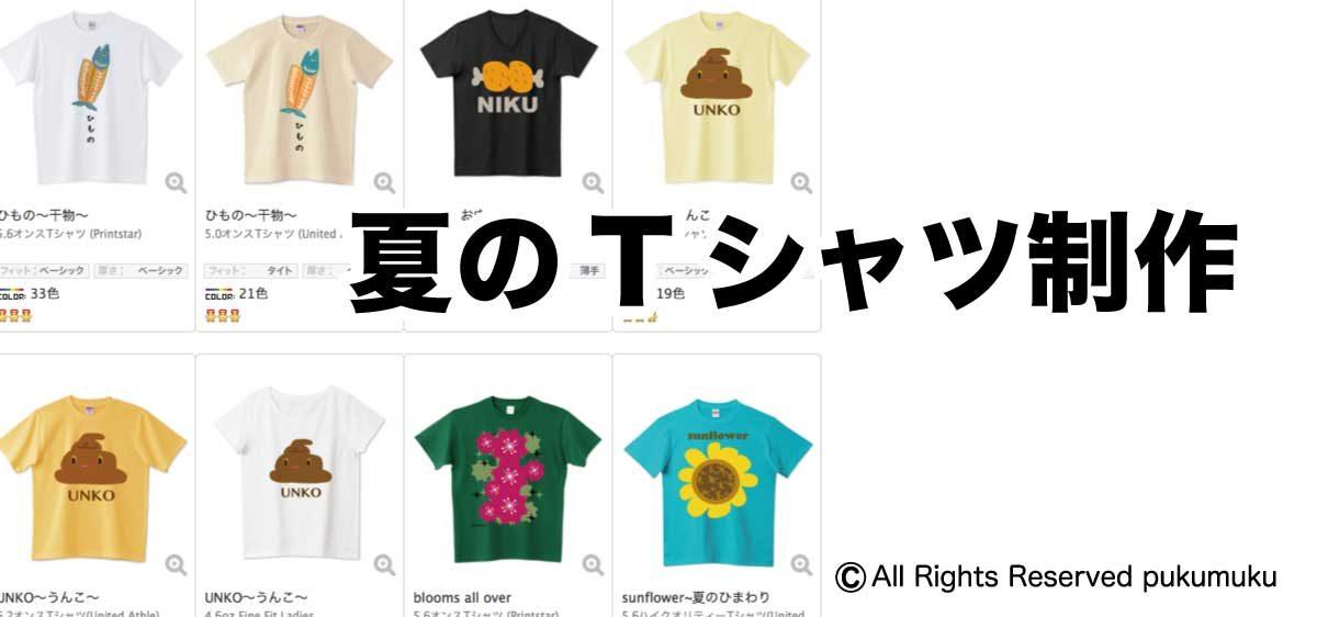 夏のオリジナルTシャツ制作