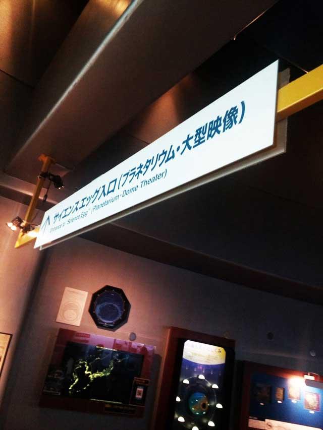 多摩六都科学館へ資料探し「プラネタリウム案内」