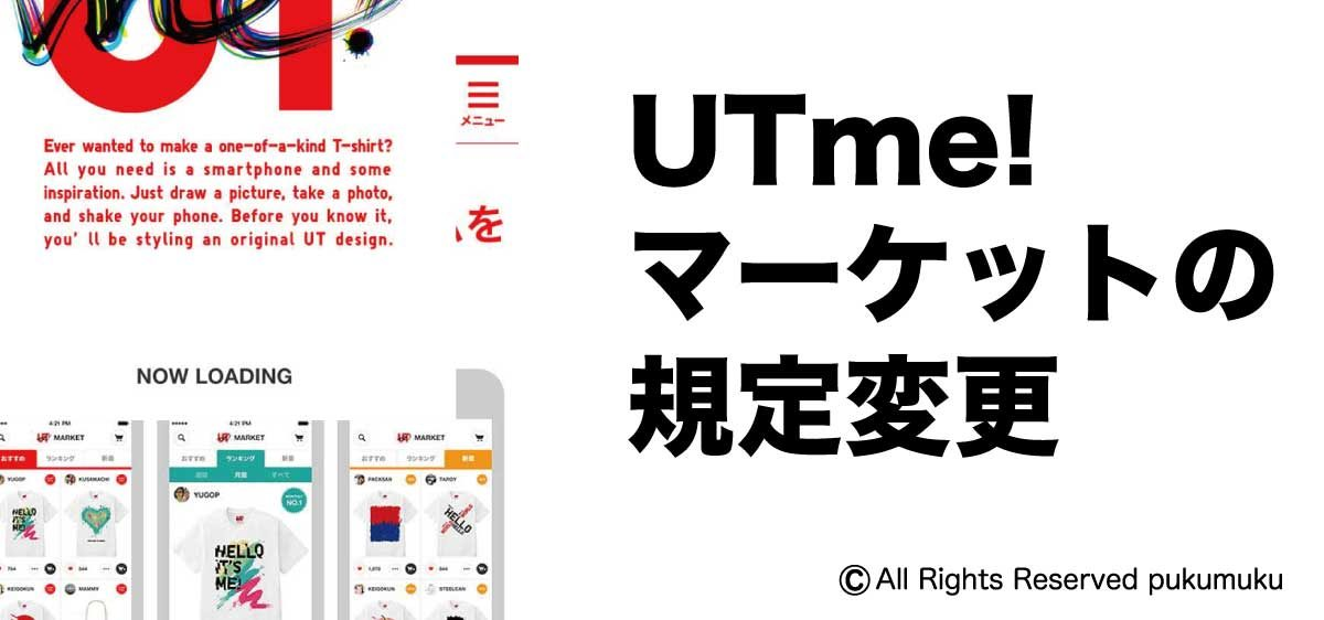 UTme!マーケットの規定が変更された