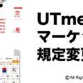 UTme!マーケットの規約変更「アイキャッチ」