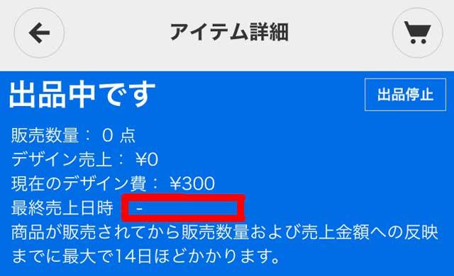 UTme!マーケットの規約変更「アイテム詳細」