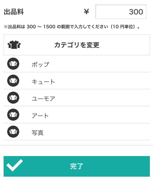 UTme!マーケットの規約変更「出品料」