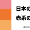 日本の色赤系2「アイキャッチ」