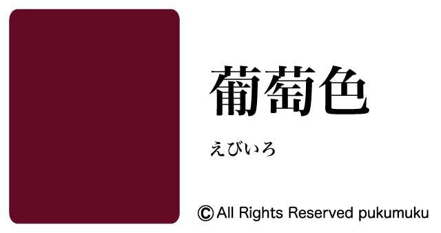 日本の色赤系4「葡萄色」