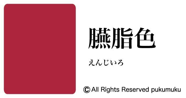 日本の色赤系5「臙脂色」