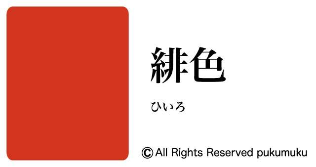 日本の色赤系3「緋色」