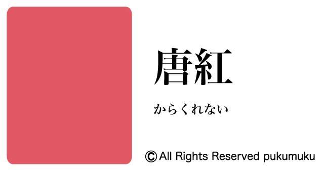 日本の色赤系「唐紅」
