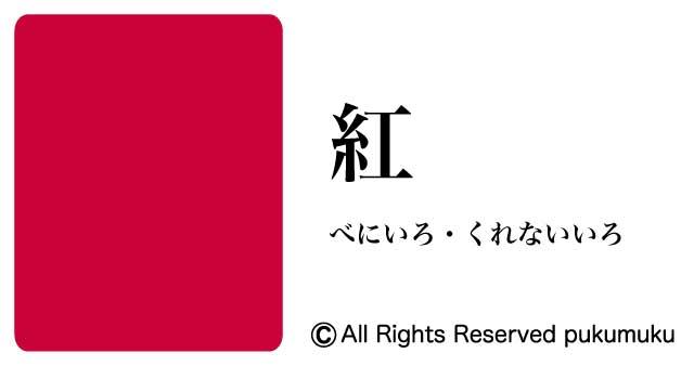 日本の色赤系「紅」