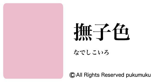 日本の色赤系4「撫子色」