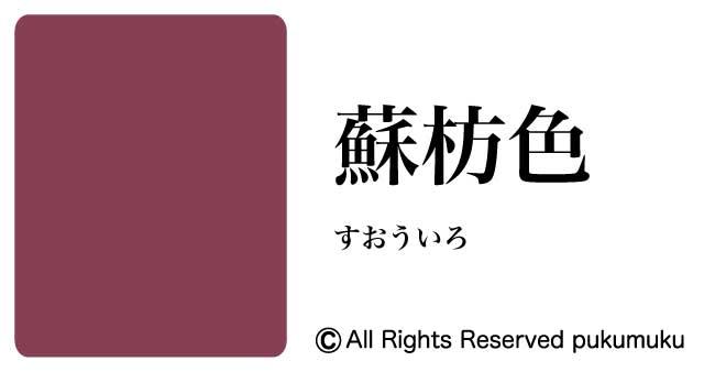 日本の色赤系5「蘇枋色」