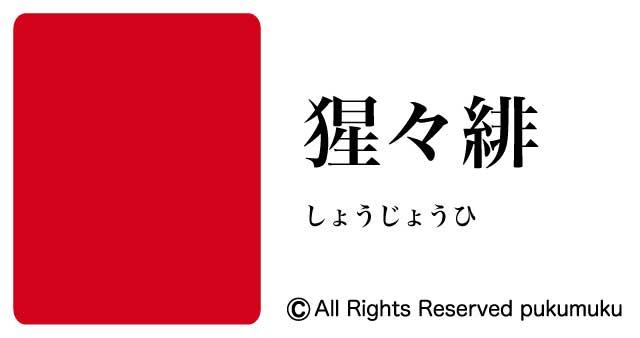 日本の色赤系3「猩々緋」