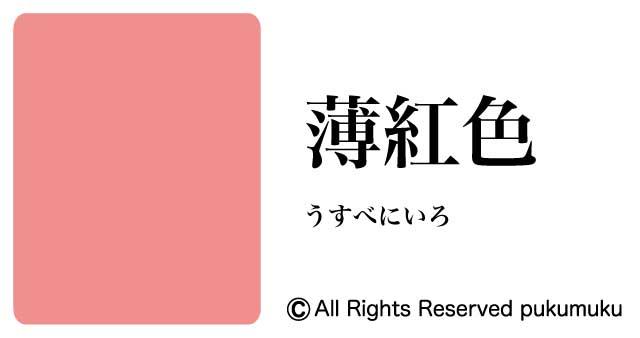 日本の色赤系「薄紅」