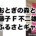 おとぎの森と藤子F不二雄ふるさとギャラリー「アイキャッチ」