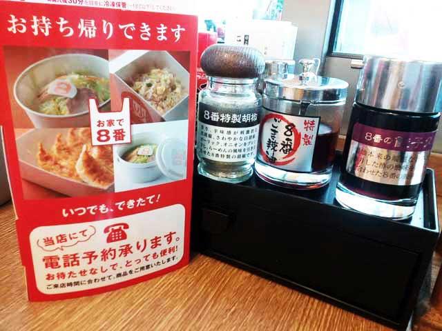 おとぎの森と藤子F不二雄ふるさとギャラリー「8番ラーメン調味料」