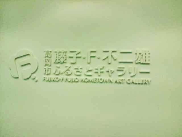 おとぎの森と藤子F不二雄ふるさとギャラリー「ギャラリー入口」