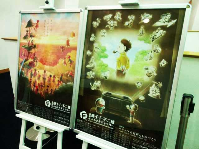 おとぎの森と藤子F不二雄ふるさとギャラリー「ポスター」