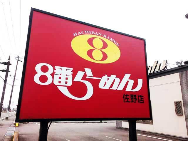 おとぎの森と藤子F不二雄ふるさとギャラリー「8番ラーメン佐野店」