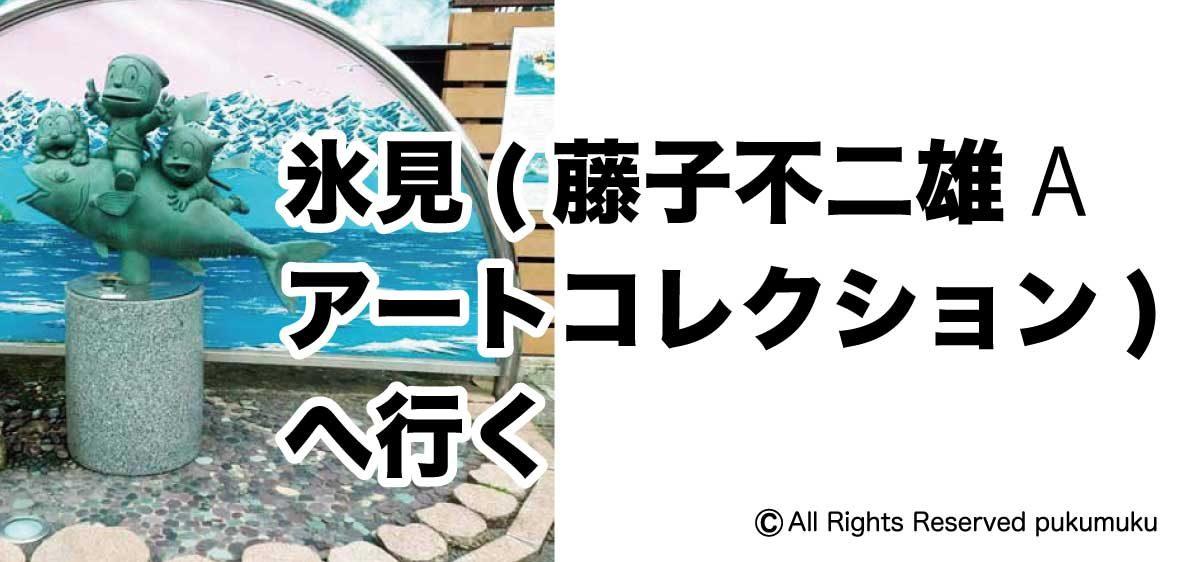 氷見・藤子不二雄Aアートコレクションへ行く