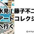 氷見(藤子不二雄Aアートコレクション)へ行く「アイキャッチ」