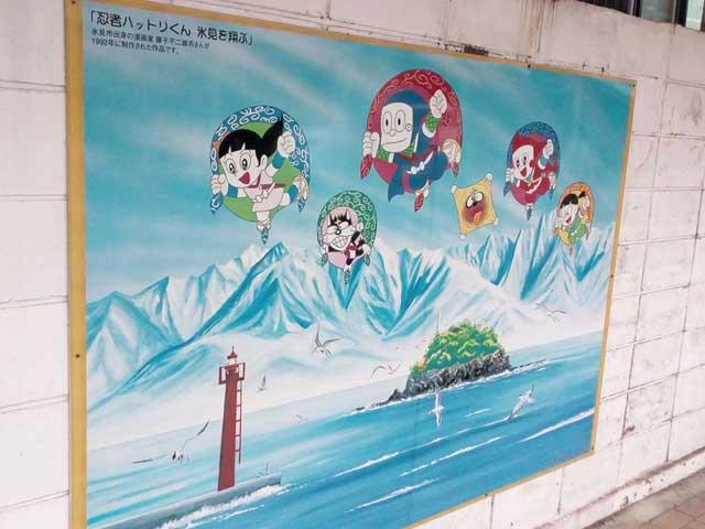 氷見(藤子不二雄Aアートコレクション)へ行く「ハットリくん壁画」