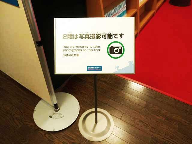 氷見(藤子不二雄Aアートコレクション)へ行く「撮影可能ゾーン」