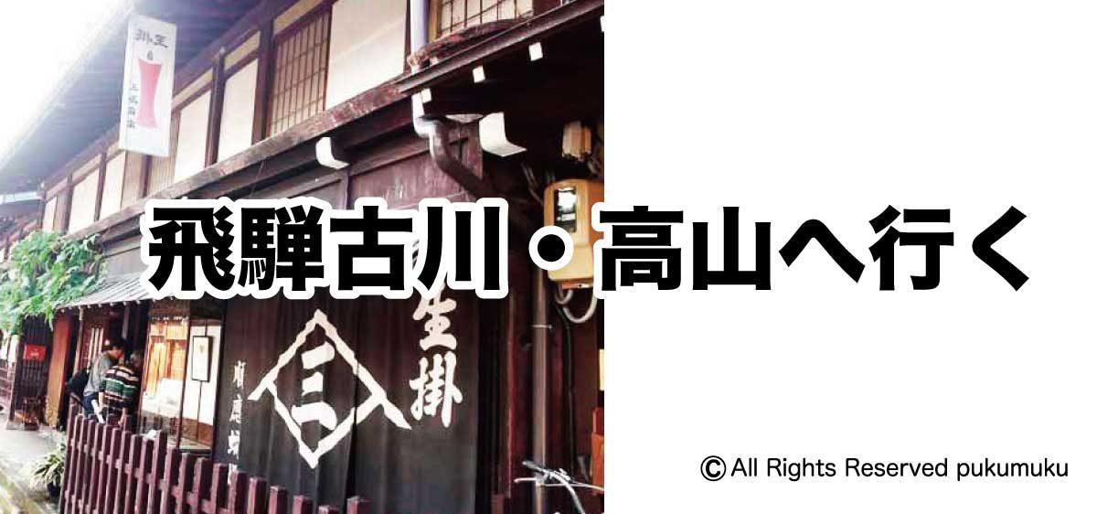 飛騨古川・高山へ行く「アイキャッチ」
