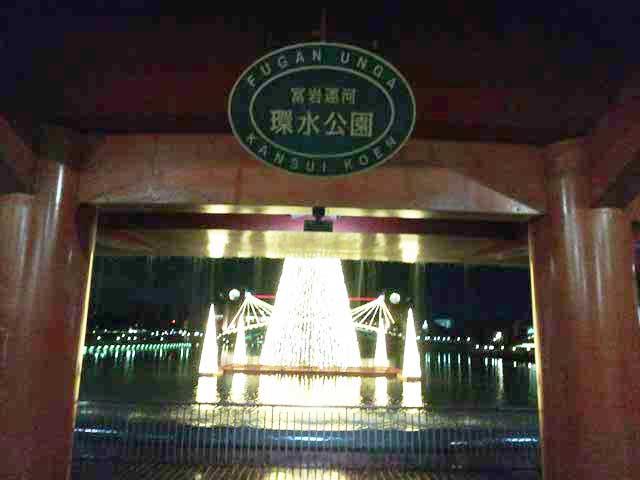 飛騨古川・高山へ行く「富山環水公園入口」