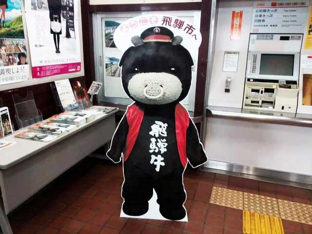 飛騨古川・高山へ行く「飛騨牛キャラクター」