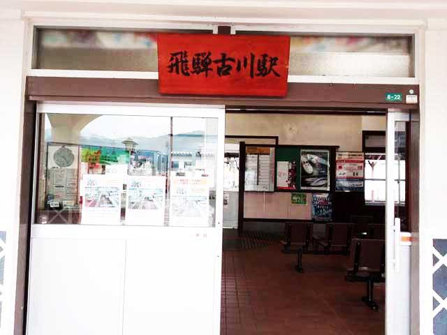 飛騨古川・高山へ行く「飛騨古川駅」