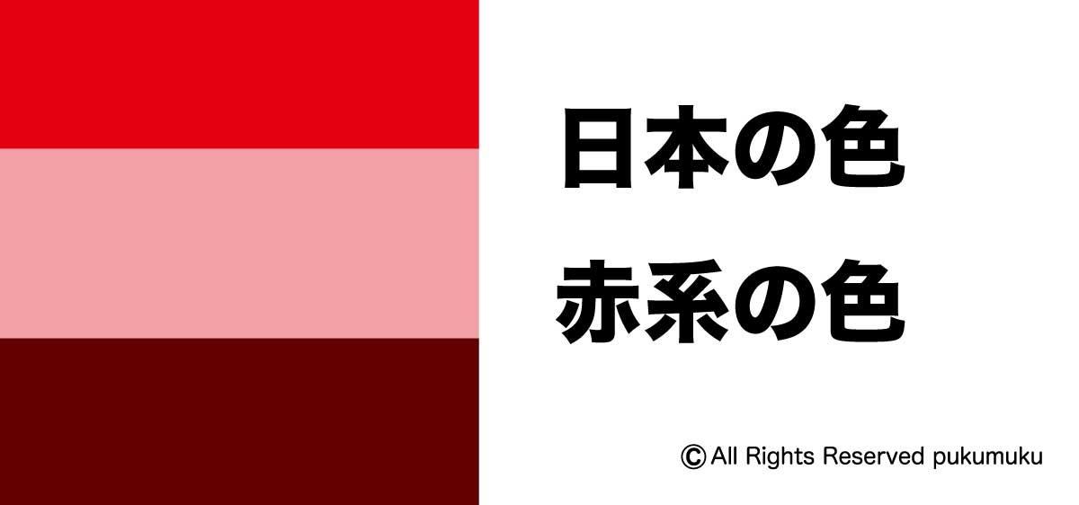 日本の色・珊瑚色(さんごいろ)