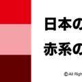 日本の色赤系「アイキャッチ」