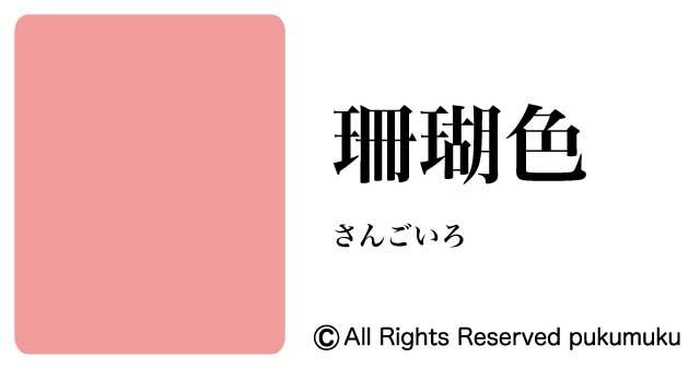 日本の色赤系「珊瑚色」
