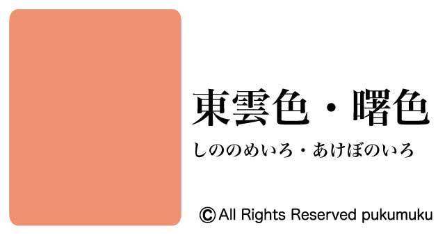 日本の色赤系6「東雲色・曙色」