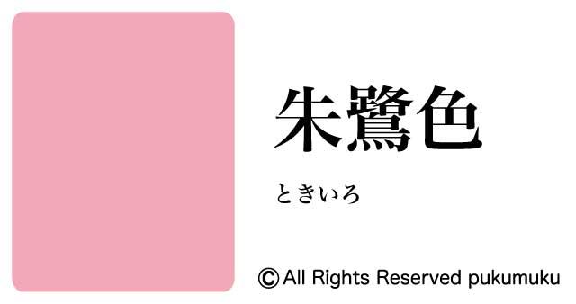 日本の色赤系「朱鷺色」
