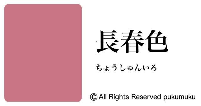 日本の色赤系「長春色」