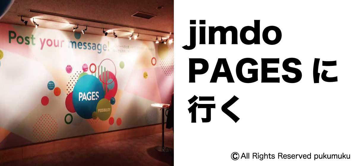 jimadoPAGESに行く「アイキャッチ」
