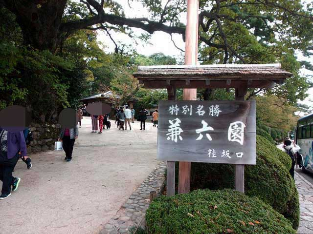 金沢・兼六園、ひがし茶屋街へ行く「兼六園入口」